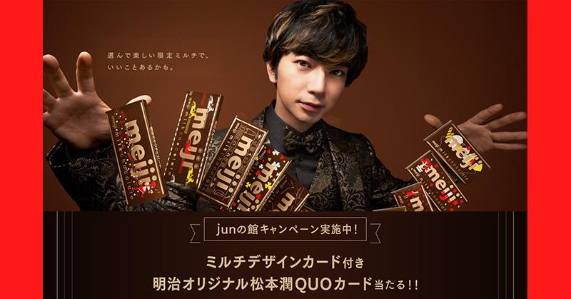 明治チョコレート 松潤懸賞キャンペーン2020