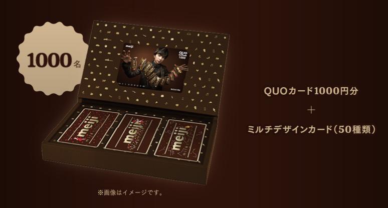 明治チョコレート 松潤懸賞キャンペーン2020 プレゼント懸賞品