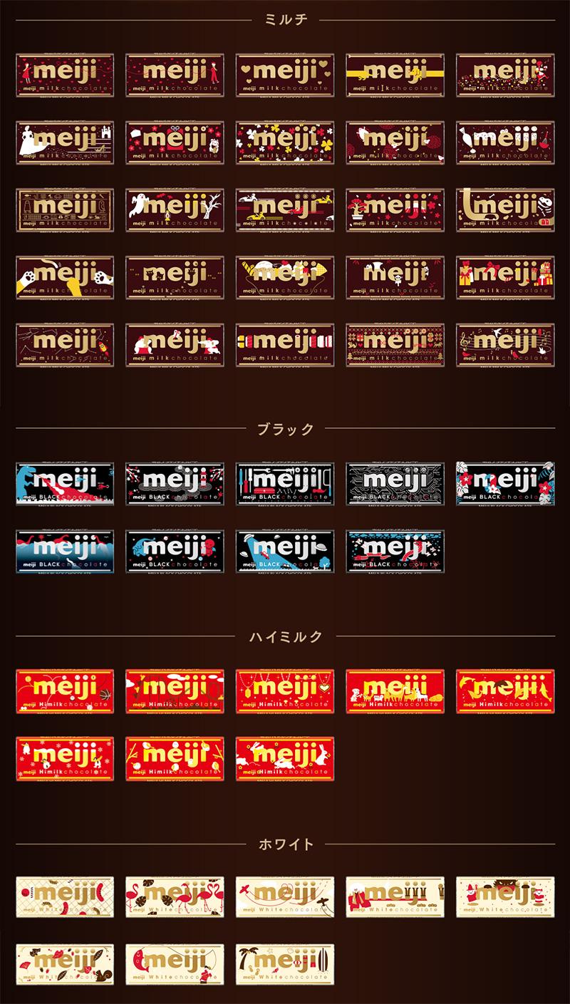 明治チョコレート 松潤懸賞キャンペーン2020 対象商品