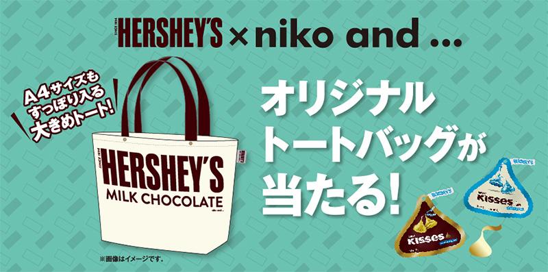 ハーシー niko and 懸賞キャンペーン2020