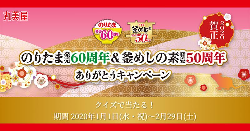 丸美屋 のりたま 釜めし無料懸賞キャンペーン2020