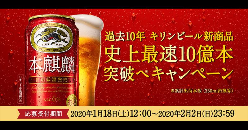 本麒麟 無料プレゼント懸賞キャンペーン2020冬