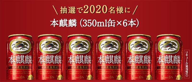 本麒麟 無料プレゼント懸賞キャンペーン2020冬 プレゼント懸賞品