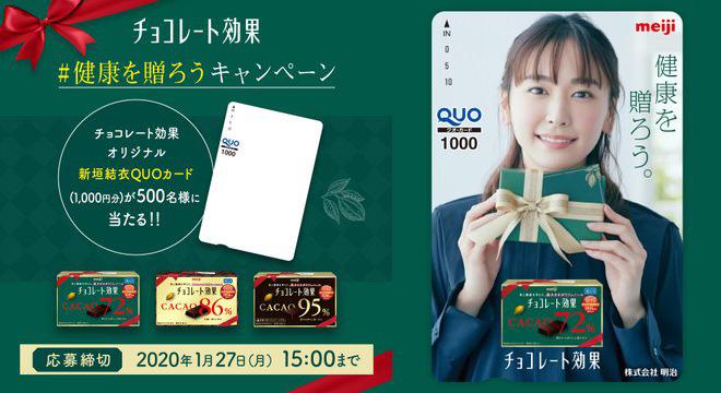 チョコレート効果 ガッキー無料懸賞キャンペーン2020
