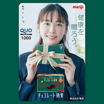 チョコレート効果 ガッキー無料懸賞キャンペーン2020 プレゼント懸賞品