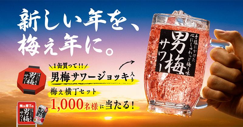 男梅サワー懸賞キャンペーン2020