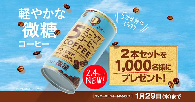 ボス 5ミニッツコーヒー 無料懸賞キャンペーン2020