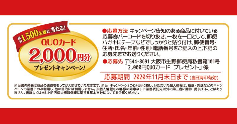 フルタ きなこクッキー懸賞キャンペーン2020
