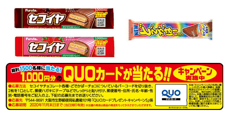 セコイヤチョコレート どでかばー懸賞キャンペーン2020