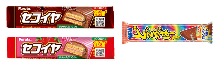 セコイヤチョコレート どでかばー懸賞キャンペーン2020 対象商品
