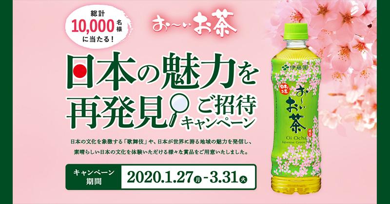 伊藤園 おーいお茶 懸賞キャンペーン2020春