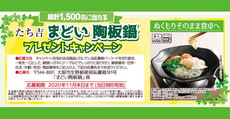 フルタ ドレミソングチョコ懸賞キャンペーン2020