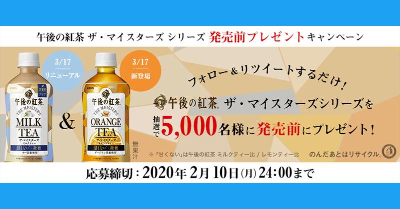 午後の紅茶 ザ・マイスターズ 無料懸賞キャンペーン2020