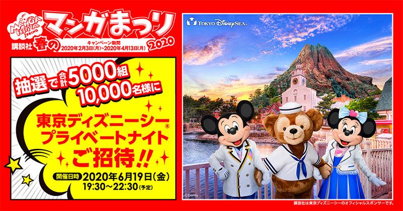 講談社コミックス ディズニーシー懸賞キャンペーン