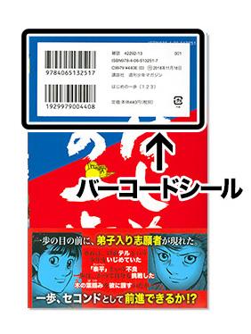 講談社コミックス ディズニーシー懸賞キャンペーン バーコードシール