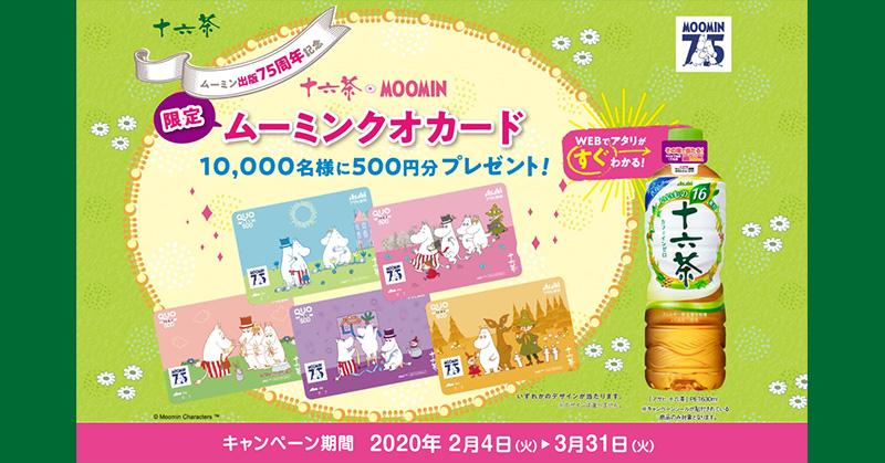 十六茶 ムーミン 懸賞キャンペーン2020春