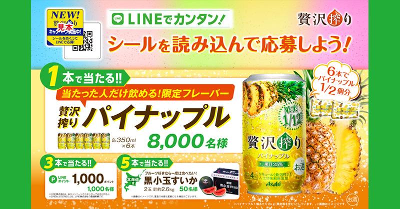 贅沢搾り LINE懸賞キャンペーン2020春