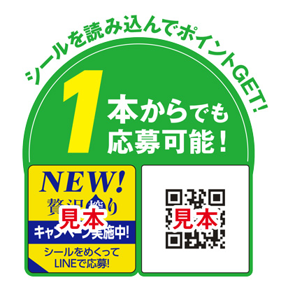 贅沢搾り LINE懸賞キャンペーン2020春 キャンペーン応募シール