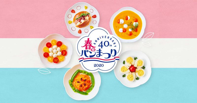 ヤマザキ春のパンまつり2020 懸賞キャンペーン