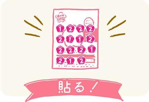 ヤマザキ春のパンまつり2020 懸賞キャンペーン シール台紙にシールを貼る
