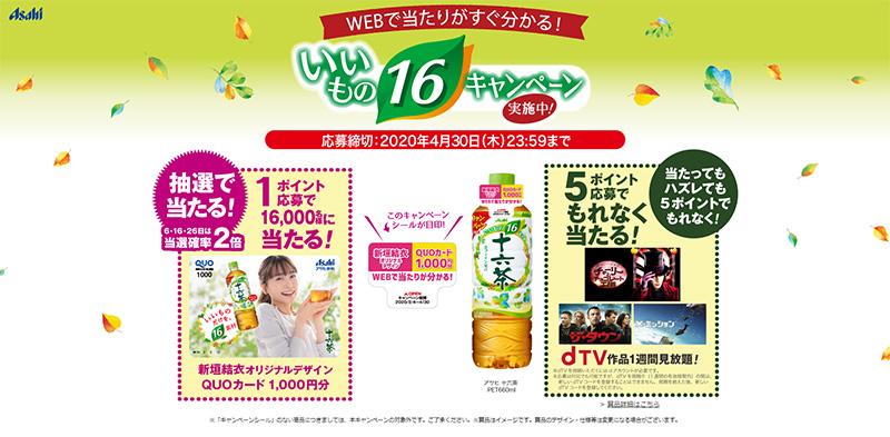 十六茶 新垣結衣 懸賞キャンペーン2020春
