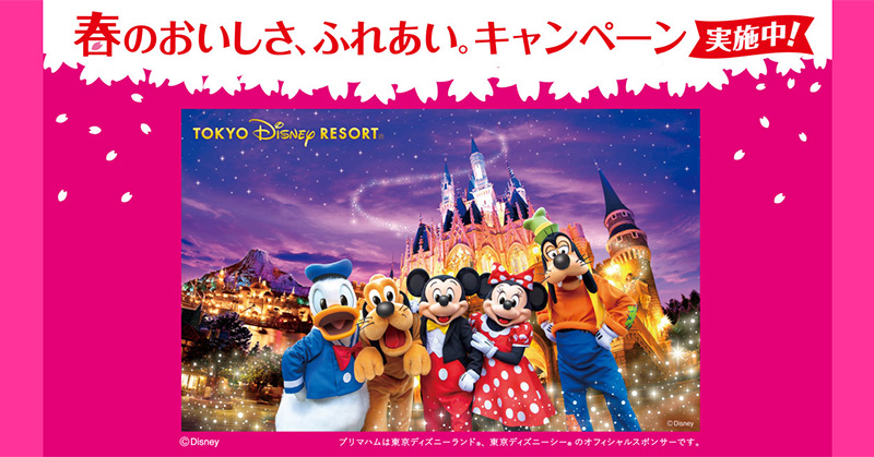 プリマの香薫 ディズニー懸賞キャンペーン2020春