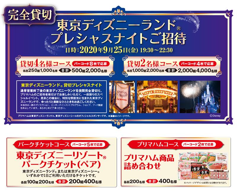 プリマの香薫 ディズニー懸賞キャンペーン2020春 プレゼント懸賞品