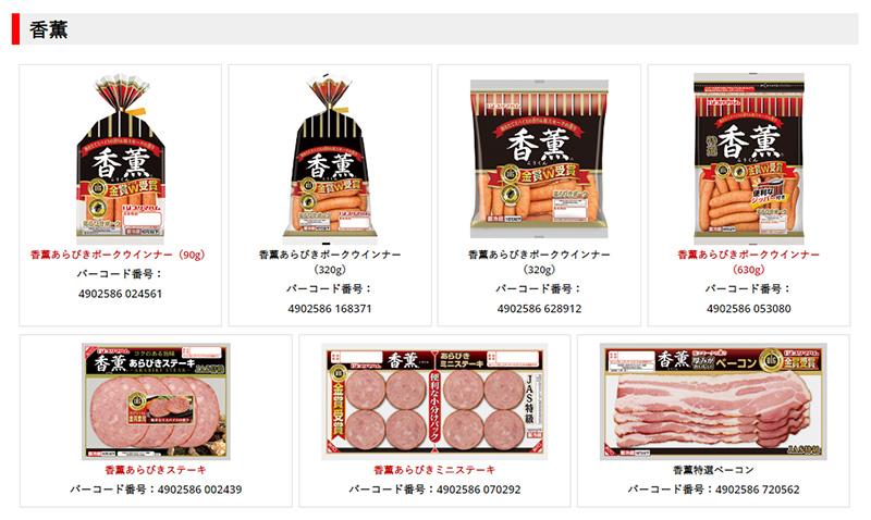 プリマの香薫 ディズニー懸賞キャンペーン2020春 対象商品参考画像