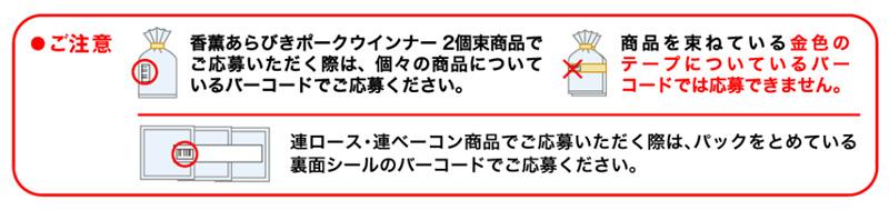プリマの香薫 ディズニー懸賞キャンペーン2020春 対象商品バーコードの注意事項