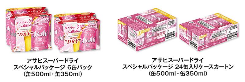 アサヒスーパードライ 乃木坂46懸賞キャンペーン2020春 対象商品