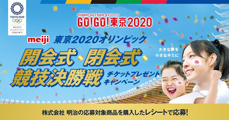 明治 東京2020オリンピックチケット懸賞キャンペーン