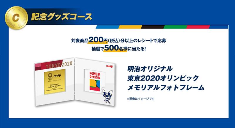 明治 東京2020オリンピックチケット懸賞キャンペーン 東京2020オリンピック 記念グッズ
