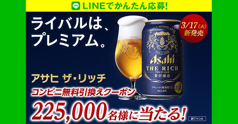 アサヒ ザ・リッチLINE無料懸賞キャンペーン2020