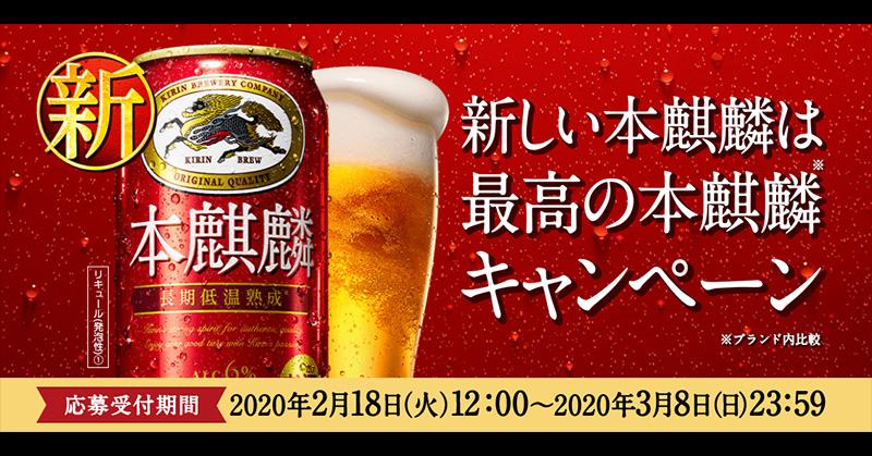 新本麒麟 無料懸賞キャンペーン2020春