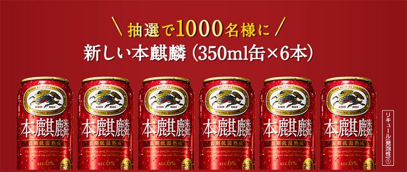 新本麒麟 無料懸賞キャンペーン2020春 プレゼント懸賞品