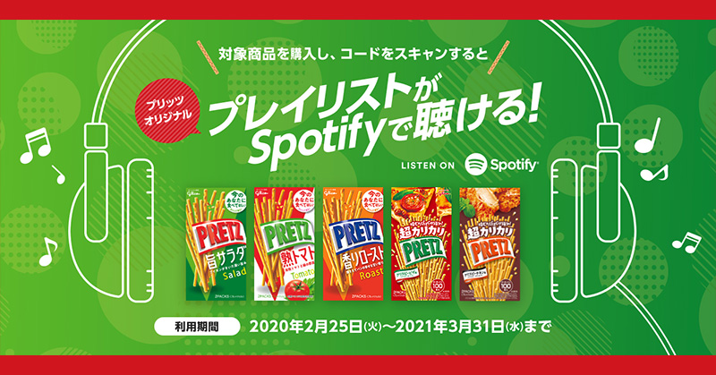 プリッツ Spotify懸賞キャンペーン2020春