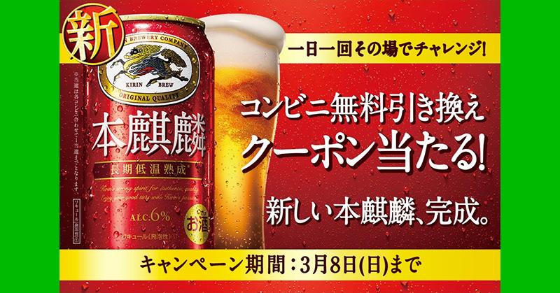 本麒麟 LINE無料懸賞キャンペーン2020春