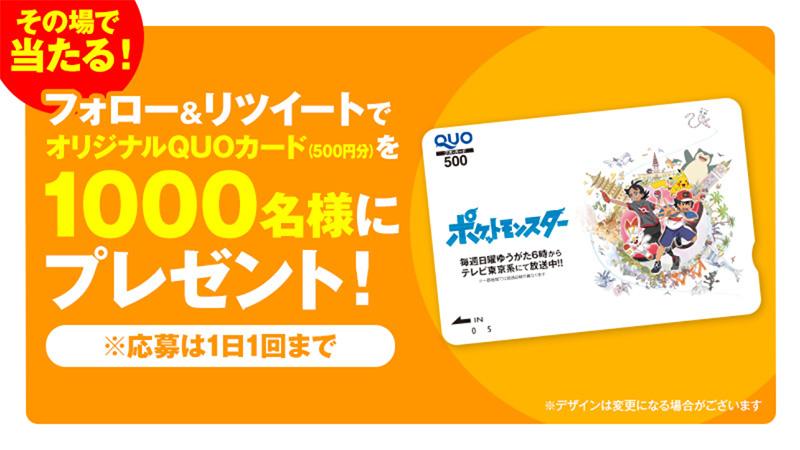 アニメ ポケモン 無料応募 懸賞キャンペーン2020春