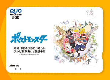 アニメ ポケモン 無料応募 懸賞キャンペーン2020春 プレゼント懸賞品