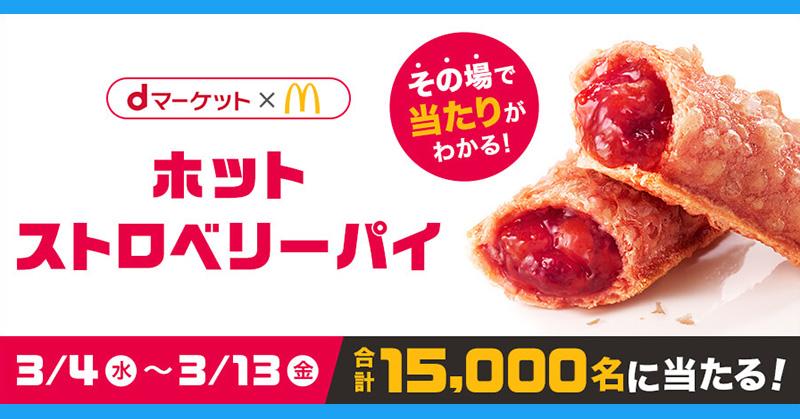 ドコモ dマーケット 無料懸賞キャンペーン2020春