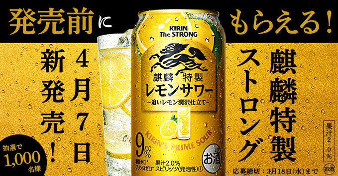 麒麟特製ストロング 先行無料懸賞キャンペーン2020春