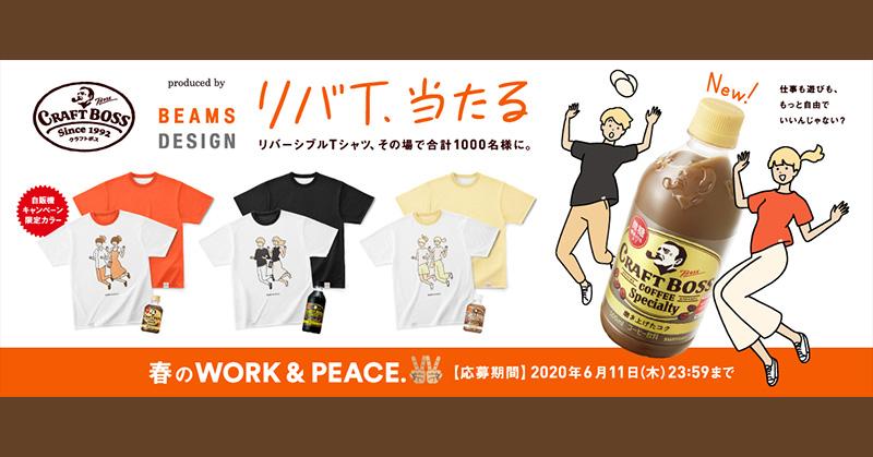 クラフトボス BEAMS Tシャツ懸賞キャンペーン2020春