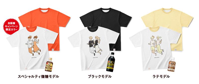 クラフトボス BEAMS Tシャツ自販機懸賞キャンペーン2020春