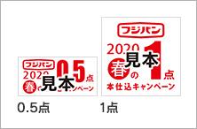 フジパン本仕込 ミッフィー懸賞キャンペーン2020春 応募券