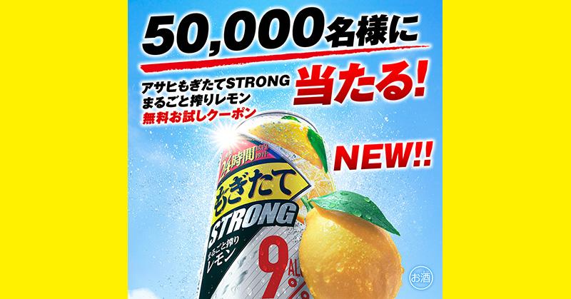 アサヒもぎたて レモン 無料懸賞キャンペーン2020春