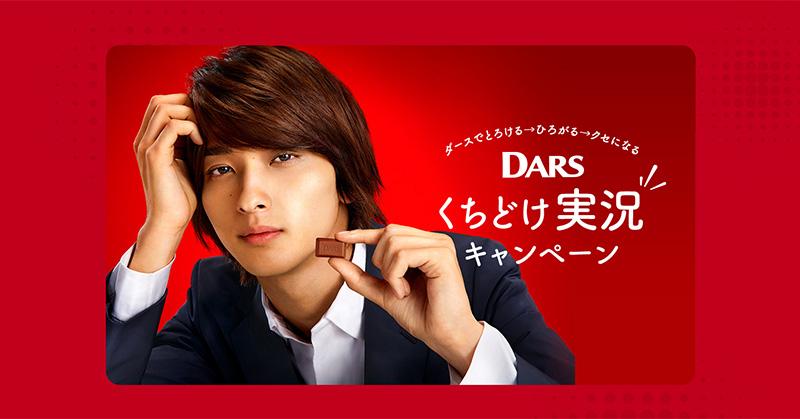 ダース DARS 横浜流星 懸賞キャンペーン2020春