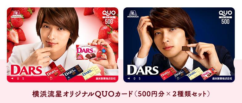 ダース DARS 横浜流星 懸賞キャンペーン2020春 プレゼント懸賞品