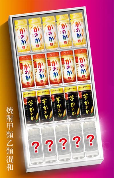 かのか焼酎 懸賞キャンペーン2020春 プレゼント懸賞品