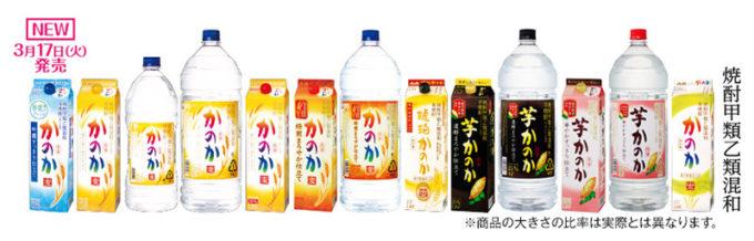 かのか焼酎 懸賞キャンペーン2020春 対象商品