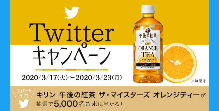ミニストップ 午後の紅茶 無料懸賞キャンペーン2020春